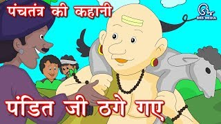 Hindi Animated Story - Pandit Jee Thage Gaye | पंडित जी ठगे गए | Pandit ji cheated