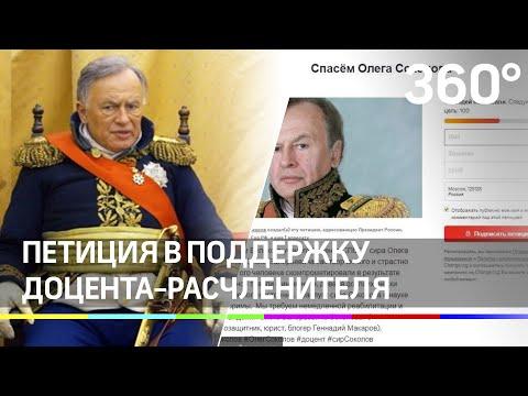 «Его затравили». Появилась петиция в поддержку историка-расчленителя Олега Соколова