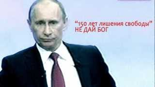 Обмани меня Путин покашливание.flv