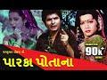 Parka Potana | Full Gujarati Superhit Movie