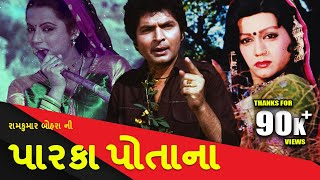 પારકા પોતાના | Parka Potana | Full Gujarati Superhit Movie | MB Films