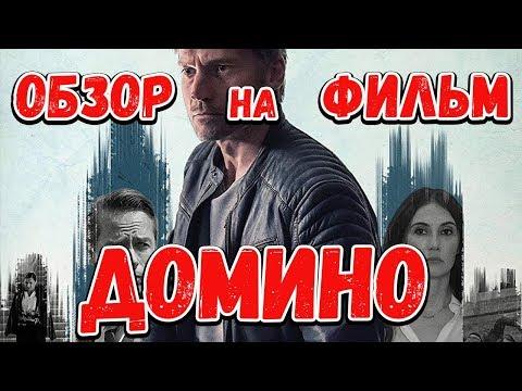 """Обзор на фильм """"Домино"""""""