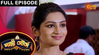 Laxmi Store - Full Episode 12 May 2021 Sun Bangla TV Serial Bengali Serial