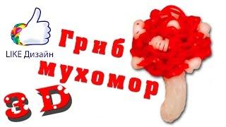 "Гриб ""Мухомор""- 3D фигурка из резиночек. Видеоурок #58"