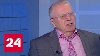 Владимир Жириновский: главное, что сейчас волнует ЛДПР, вопросы демографии - Россия 24