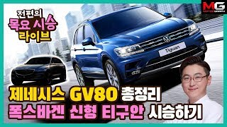 Analyzing the 'Genesis GV80' before release, 'The new Volkswagen Tiguan'  Test drive