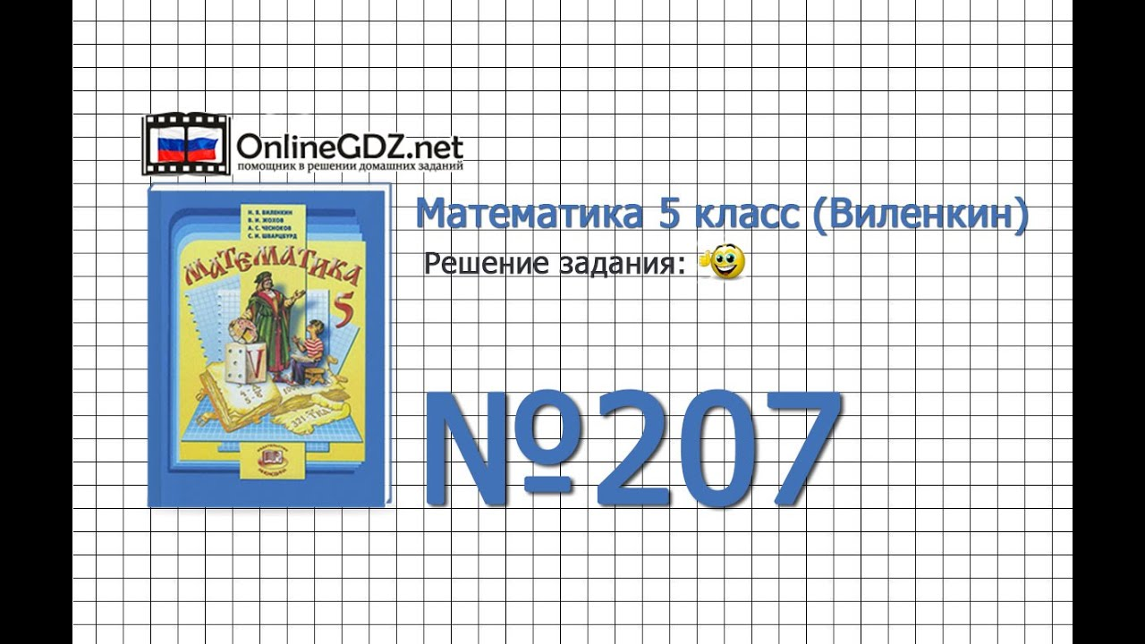 Гдз по математике 6 класс виленкин 207