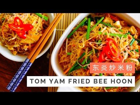 Tom Yam Fried Bee Hoon Recipe (Tom Yam Rice Vermicelli) 东炎炒米粉 | Huang Kitchen