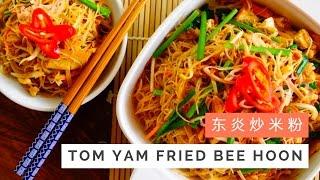 Tom Yam Fried Bee Hoon Recipe (Tom Yam Rice Vermicelli) 东炎炒米粉  Huang Kitchen