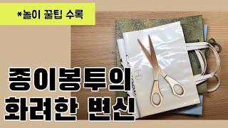 종이봉투로 아이 옷 만들기 놀이 유아물감 핑거페인팅