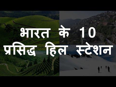 भारत के 10  प्रसिद्ध हिल स्टेशन | Top 10 Famous Hill Stations of India | Chotu Nai