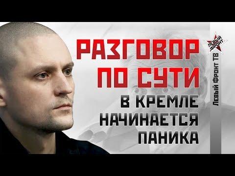 Сергей Удальцов: В