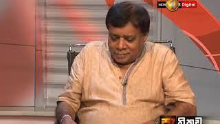 Pathikada Sirasa TV 23rd September 2019 Thumbnail