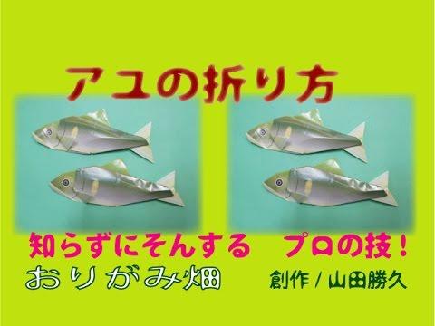 ハート 折り紙 : 折り紙海の生き物折り方 : youtube.com