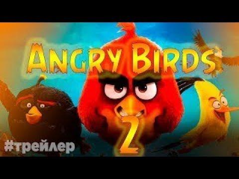 Angry Birds 2 в кино трейлер 2019 - Русский