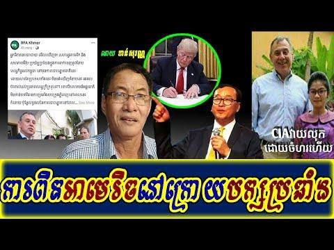 Khan sovan - Really USA is help Sam Rainsy, Khmer news today, Cambodia hot news, Breaking news