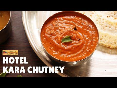 Kara Chutney Recipe | Hotel Style Kara Chutney | Onion Tomato Chutney
