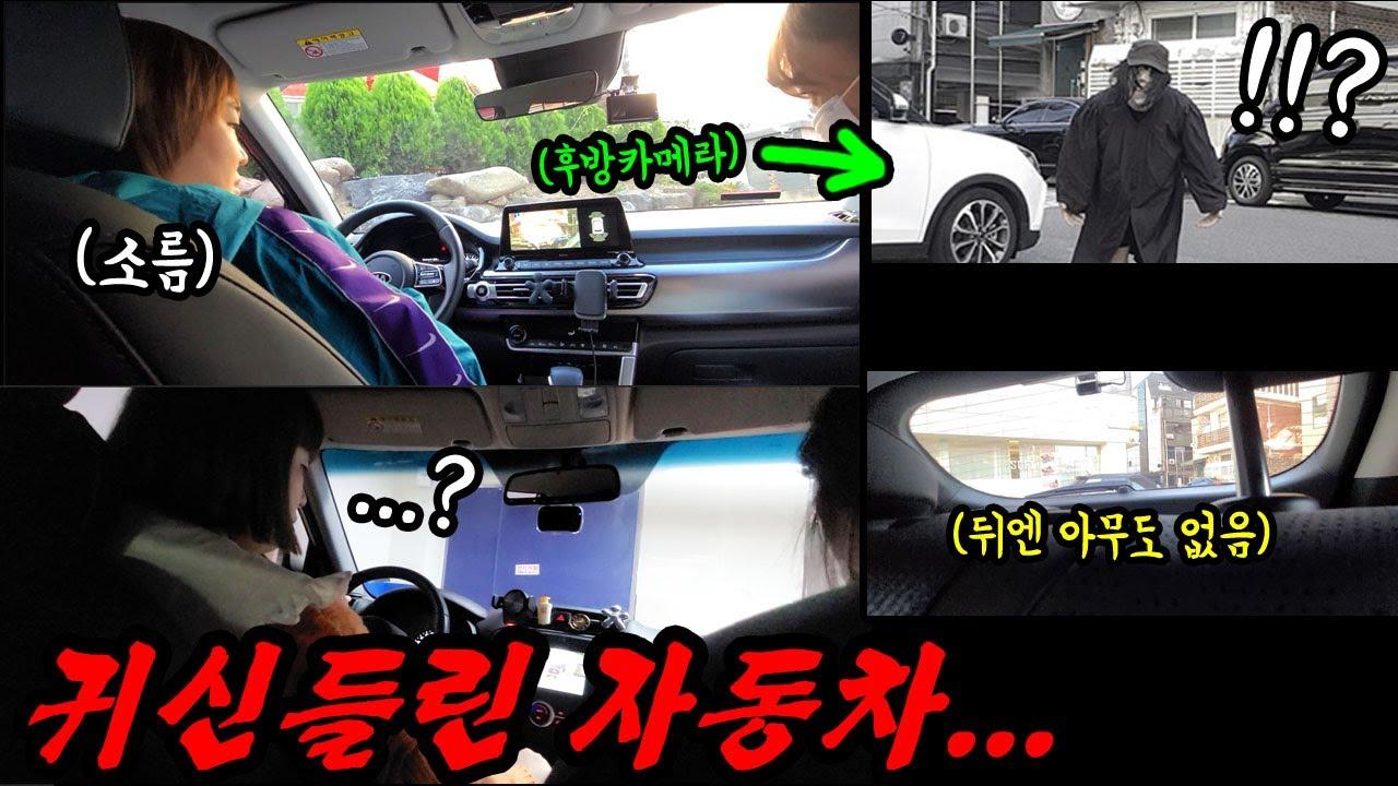 몰카 ) 자동차 후방카메라에만 보이는 귀신 공포몰래카메라 액기스 모음 ㅋㅋㅋ 믿고보는 리액션