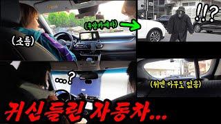 몰카 ) 자동차 후방카메라에만 보이는 귀신 공포몰래카메…