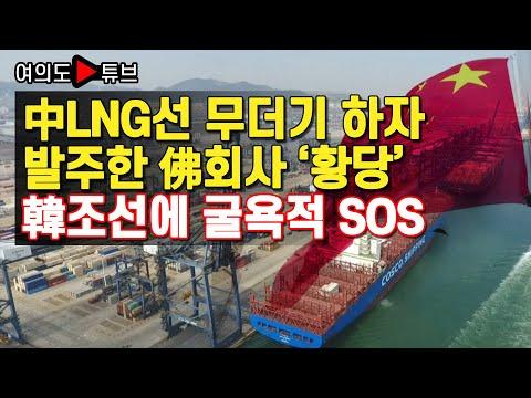 [여의도튜브] 中LNG선 무더기 하자 발주한 佛회사 '황당' 韓조선에 굴욕적 SOS