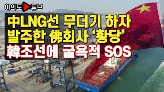 [여의도튜브] 中LNG선 무더기 하자 발주한 佛회사