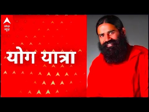 Yog Yatra with Baba Ramdev: Asanas for dental problems (May 14, 2021)