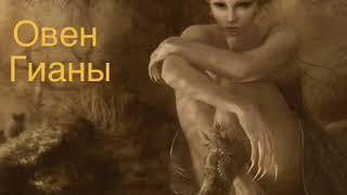Узнай какое ты мифическое существо по знаку зодиака .