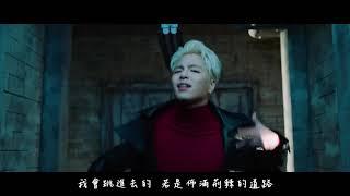 【MV繁中字】 iKON(아이콘)- Dive(뛰어들게)