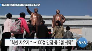 """[VOA 뉴스] """"북한 '왕조적 1당 독재'…주민 '정…"""