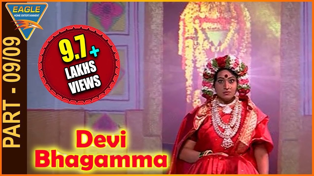 Devi Bhagamma Movie Part 09/09 || Sridhar, Sangitha ...