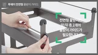 JBJ 투웨이 식기건조대 전면형 설치 영상