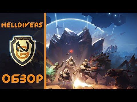Обзор [Helldivers] от NyanGames