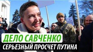 Дело Савченко. Серьезный просчет Путина