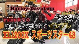 【モトブログ】XL1200X  2016モデルをダイナ乗りが陸送だべり インプレ