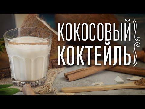 Кокосовый коктейль с ромом [Cheers!   Напитки]