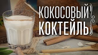 Кокосовый коктейль с ромом [Cheers! | Напитки]