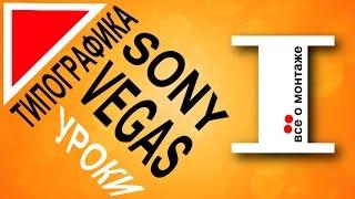 Типографика в Sony Vegas. Часть 1. Крутая анимация текста для рекламного видео. Уроки видеомонтажа