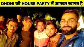 Watch Video: Dhoni के Farm House में Team India की Dinner Party | Sports Tak