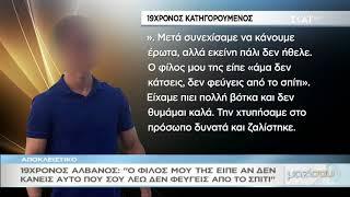 Τι λέει ο 19χρονος για την άτυχη Ελένη Τοπαλούδη, τον συγκατηγορούμενό του και για το έγκλημα.