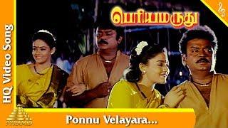 Ponnu Velayara Video Song |Periya Marudhu Tamil Movie Songs | Vijayakanth|Ranjitha|Pyramid Music