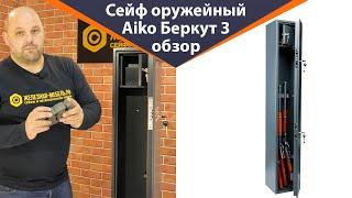 Обзор оружейного сейфа AIKO Беркут 3 от железная-мебель.рф