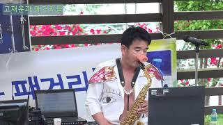 나팔수품바  고재운과 패거리들 아산공연   1.장미빛스…