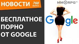 Бесплатное порно от Google. Новости