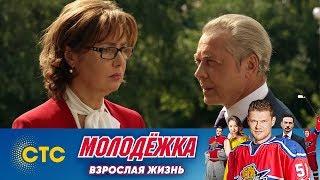 Казанцев разоблачил Орлову | Молодежка | Взрослая жизнь