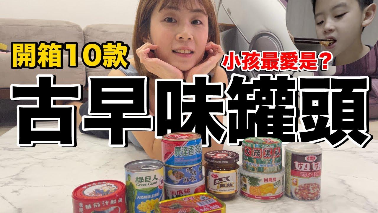 超懷舊!10款古早味罐頭開箱...這些記憶你吃過嗎?