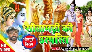 #Sudai Ram Yadav | 2020 का New सुपरहिट भोजपुरी बिरहा #सीतामढ़ी की उत्पत्ति