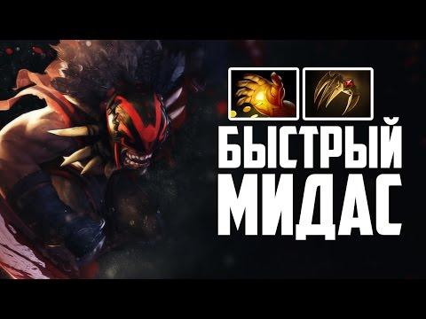 видео: БЫСТРЫЙ МИДАС ЗА bloodseeker