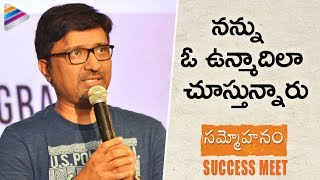 Mohanakrishna Indraganti Thanks Sammohanam Movie Team | Success Meet | Sudheer Babu | Aditi Rao