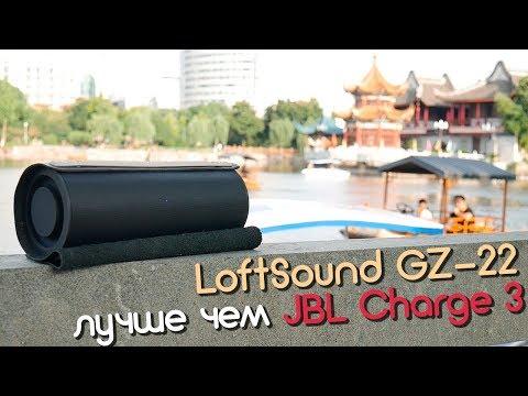 Обзор крутейшей колонки LoftSound GZ-22. Лучше JBL Charge 3.