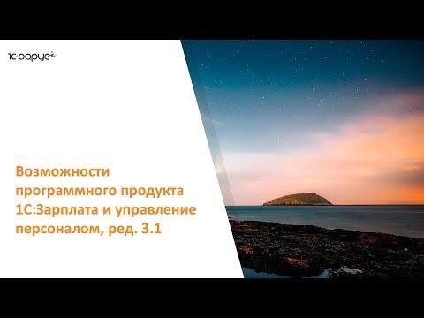 1С: Зарплата и управление персоналом (1С ЗУП 8.3) – подробное видео с обзором возможностей программы